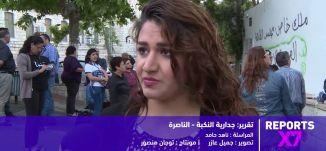 جدارية النكبة - الناصرة - 27-5-2016 - الجزء الثاني -#Reports X7- قناة مساواة الفضائية