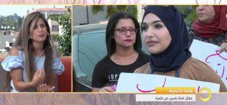 فاجعة قتل آمنة ياسين من طمرة - دعاء ذياب أبو الهيجاء - #صباحنا_غير- 26-8-2016 - مساواة