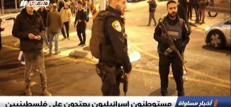 مستوطنون إسرائيليون يعتدون على فلسطينيين،اخبار مساواة 4.4.2019، مساواة