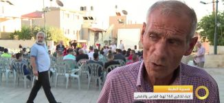 تقرير- مدينة الطيبة تحيي الذكرى الـ16 لهبة القدس - #صباحنا_غير- 2-10-2016 - قناة  مساواة الفضائية