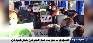 احتجاجات مع بدء ضخ الغاز من حقل لفياثان،اخبار مساواة ،31.12.19،قناة مساواة الفضائية