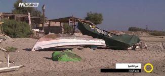 جسر الزرقاء - عين الكاميرا - صباحنا غير -9.10.2017 - قناة مساواة الفضائية