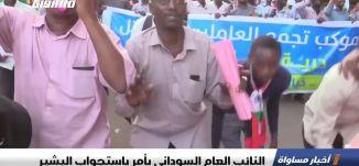 النائب العام السوداني يأمر باستجواب البشير،الكاملة،اخبار مساواة ،3-5-2019،قناة مساواة
