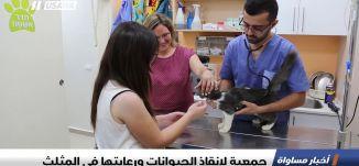 تقرير :  جمعية لإنقاذ الحيوانات ورعايتها في المثلث، اخبار مساواة، 14-9-2018-مساواة