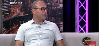 مركز ''ضحايا العنصرية''  .. مناهضة العنصرية في البلاد! -  نضال عثمان - شو بالبلد - ج1 - 24-8-2017