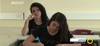 تقرير - واقع التعليم ،  في المدارس العربية - نورهان ابو ربيع - صباحنا غير- 24.7.2017 - مساواة