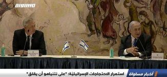"""استمرار الاحتجاجات الإسرائيليّة: """"على نتنياهو أن يقلق""""،الكاملة،اخبارمساواة،02.08.20،قناة مساواة"""