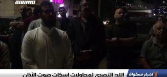 اللد: التصدي لمحاولات إسكات صوت الأذان ،اخبار مساواة 22.5.2019، قناة مساواة