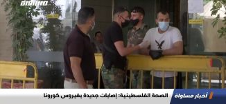 الصحة الفلسطينية: إصابات جديدة بفيروس كورونا،اخبار مساواة،17.06.2020،قناة مساواة