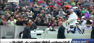 البابا يصطحب أطفالا مهاجرين في الفاتيكان،الكاملة،اخبار مساواة ،16-5-2019،مساواة