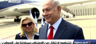 صحيفة إسرائيلية: صفقة القرن ستطرح قريبا ،اخبار مساواة،23.8.2018،مساواة