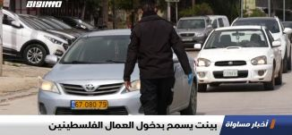 بينت يسمح بدخول العمال الفلسطينين، تقرير،اخبار مساواة،17.03.2020،قناة مساواة