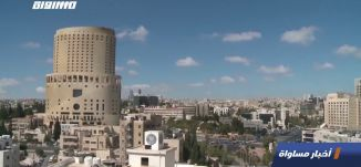بدء تصدير الغاز الإسرائيلي إلى الأردن،اخبار مساواة ،02.01.2020،قناة مساواة الفضائية