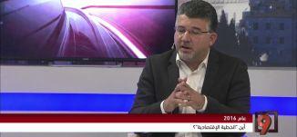 """انتهاء عام 2016: أين تبخّرت الخطة """"الخطة الاقتصادية""""؟ - د. يوسف جبارين - 30-12-2016- #التاسعة"""