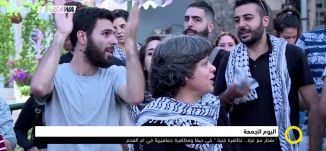 المالكي : قطاع غزة سيشهد عددا من التسهيلات قريبا !،صباحنا غير،8-6-2018- مساواة
