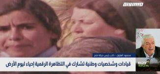 خرجت الجماهير العربية في يوم الارض لتعلن عن هويتها ،محمود العلول،تغطية خاصة ليوم الارض الـ 44