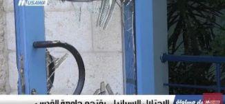قوات الاحتلال الإسرائيلي تقتحم جامعة القدس أبو ديس وتعيث فيها خرابا،الكاملة،اخبار مساواة،12-12