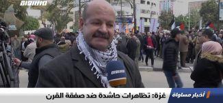 غزة: تظاهرات حاشدة ضد صفقة القرن، تقرير،اخبار مساواة،28.01.2020،قناة مساواة