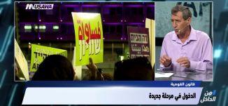 """قانون القومية؛ """"الحكم الذاتي"""" للفلسطينيين في الداخل - د. سعيد زيداني،من الداخل،1-9-2018،مساواة"""