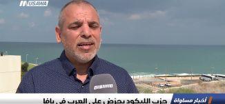 تقرير : حزب الليكود يحرّض على العرب في يافا، اخبار مساواة، 9-9-2018-مساواة