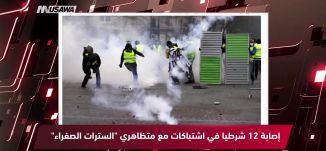 رويترز : محتجو السترات الصفراء يشتبكون مع الشرطة في باريس واعتقال 122،مترو الصحافة،02-12-2018