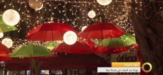 تقرير -اجواء ميلادية بهجة عيد الميلاد في مدينة حيفا - 13-12-2016- #صباحنا_غير- قناة مساواة الفضائية