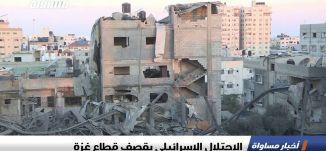 الاحتلال الإسرائيلي يقصف قطاع غزة،اخبار مساواة 19.4.2019، قناة مساواة