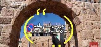 بلدنا غير : مدينة عكا ،صباحنا غير،29-3-2019،قناة مساواة الفضائية