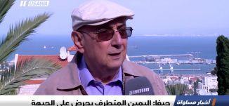تقرير : حيفا: اليمين المتطرف يحرض على الجبهة ، اخبار مساواة، 3-12-2018-مساواة
