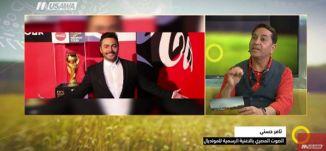 تامر حسني الصوت المصري بالأغنيه الرسميه للمونديال ٢٠١٨- صباحنا غير -  22.3.2018،مساواة
