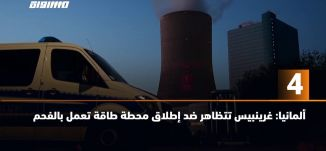 َ60 ثانية- ألمانيا: غرينبيس تتظاهر ضد إطلاق محطة طاقة تعمل بالفحم - 30.05.2020،قناة مساواة