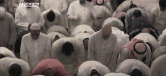 المملكة العربية السعودية  - رمضان حول العالم - الكاملة - الحلقة السابعة والعشرون - قناة مساواة