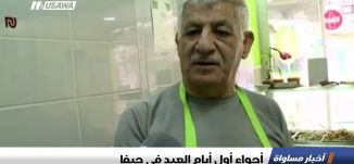 تقرير : أجواء أول أيام العيد في حيفا ،اخبار مساواة، 21-8-2018-مساواة