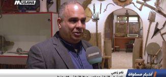 تقرير :أسبوع للتراث الفلسطيني في كفر مندا ،اخبار مساواة،27.12.2018، مساواة
