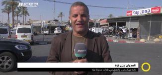 صليب الأحمر يعرب عن قلقه من عدوان إسرائيل على غزة،صباحنا غير ،13-11-2018،قناة مساواة