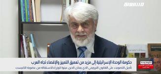 حكومة الوحدة الإسرائيلية إلى مزيد من تعميق التمييز والإقصاء تجاه العرب،فايز عباس،بانوراما مساواة20.5