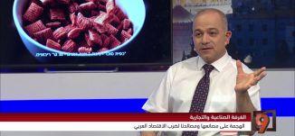 محاولات لضرب الاقتصاد العربي بحجة التلوّث - عامر صالح - 19-8-2016-#التاسعة - مساواة