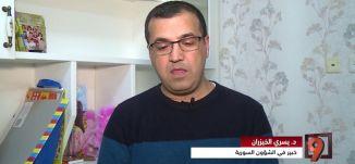 استعادة حلب تعكس فشل مشروع التقسيم في سوريا والمنطقة - د. يسري الخيزران - 9-12-2016- #التاسعة