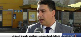 تقرير : دعوات لحراك شعبي مناهض لهدم البيوت ، اخبار مساواة، 30-11-2018-مساواة
