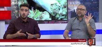 """جدل حول تدخين """"المرخوانا"""" - د. وليد حداد ومحمد زعبي - التاسعة -22-6-2017 - مساواة"""