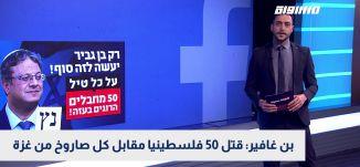 بن غافير: قتل 50 فلسطينيا مقابل كل صاروخ من غزة،بانوراما مساواة،26.02.2020،قناة مساواة