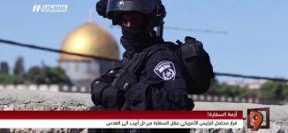 تقرير - نقل السفارة من تل أبيب الى القدس - وائل عواد- التاسعة - 5.12.2017 - قناة مساواة