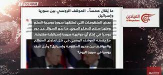 ما يُقال همساً.. الموقف الروسي بين سوريا وإسرائيل ! ، علي فواز،مترو الصحافة، 1.2.2018، مساواة