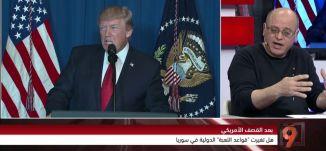 سوريا؛ هل طرأ تحوّل على السياسة الأمريكية ؟ - د. رائف زريق ومحمد زيدان - التاسعة - 7-4-2017 - مساواة