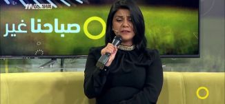 أغنية '' يا سجاني '' - بوران سعدة  - صباحنا غير- 2-5-2017 -  قناة مساواة الفضائية