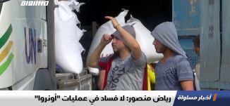 """رياض منصور: لا فساد في عمليات """"أونروا""""،اخبار مساواة 08.11.2019، قناة مساواة"""