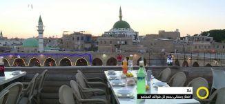 تقرير - إفطار رمضاني في عكا يجمع كل طوائف المجتمع - ناهد حامد - صباحنا غير- 23-6-2017 - قناة مساواة
