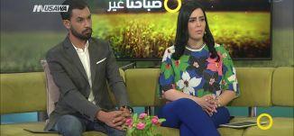 الاستعدادات للحج ،الحاج عبد الرحيم فقرا،صباحنا غير،29-7-2018-مساواة