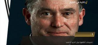الاذاعة المصرية تبدأ بثها لاول مرة- ذاكرة في التاريخ- 31- 5-2018- مساواة