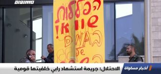 الاحتلال: جريمة استشهاد رابي خلفيتها قومية،اخبار مساواة ،13.01.2020،قناة مساواة الفضائية